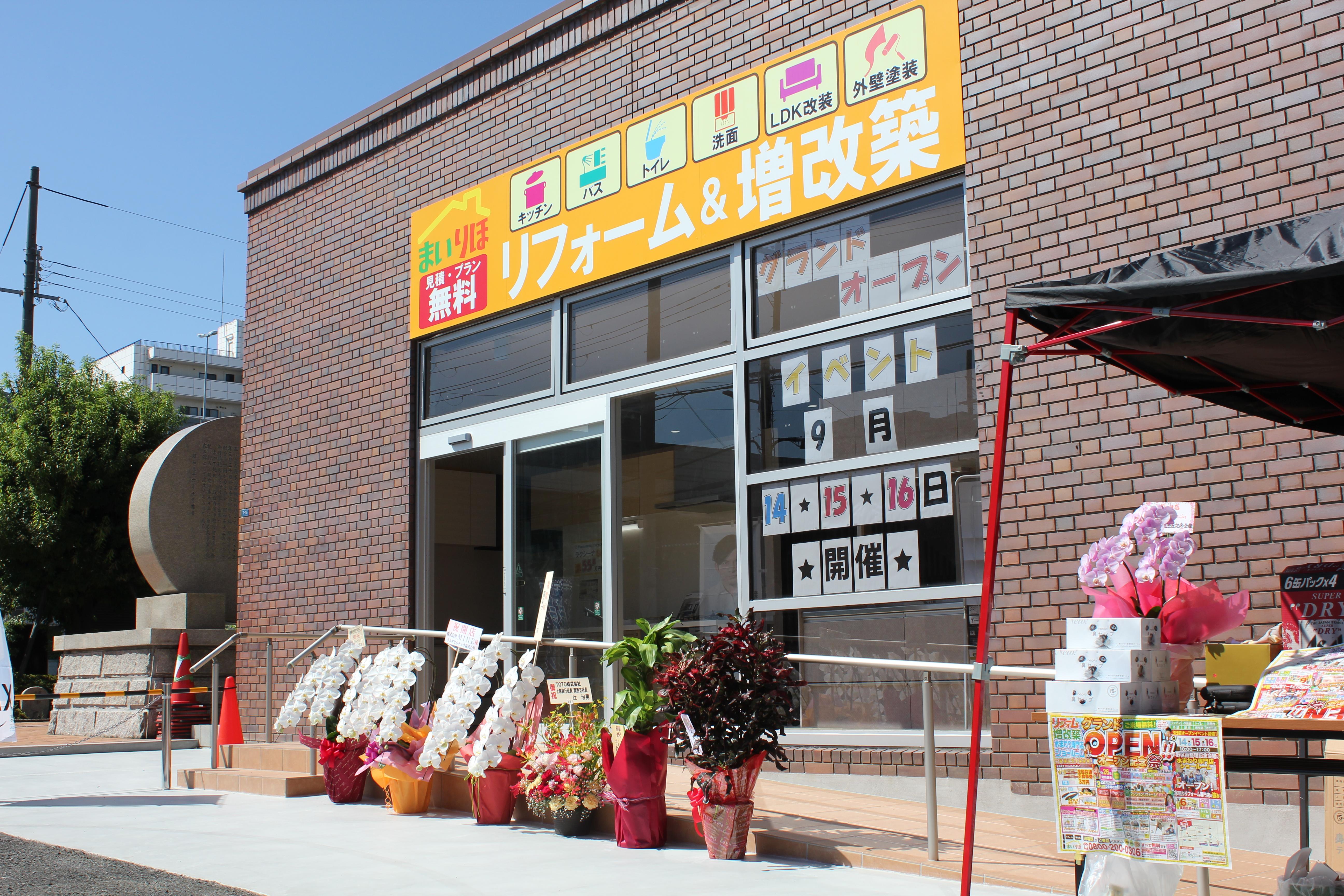 住宅リフォームショールーム2号店グランドオープン