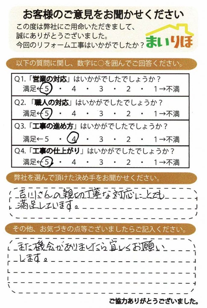 大阪市阿倍野区 Y様邸