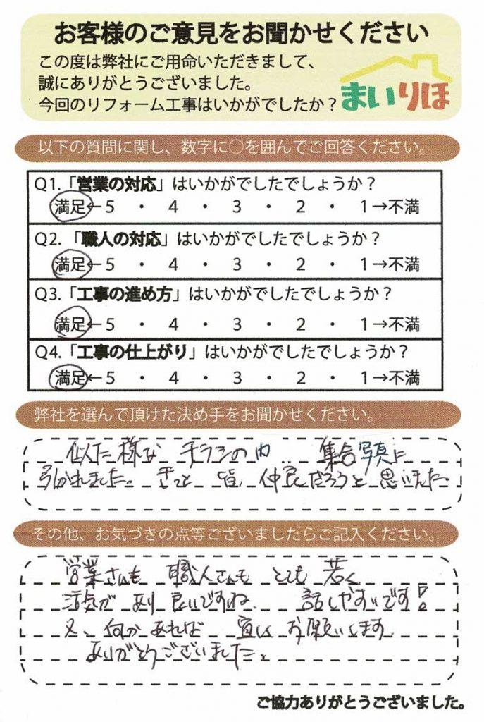 U様邸 大阪市東成区