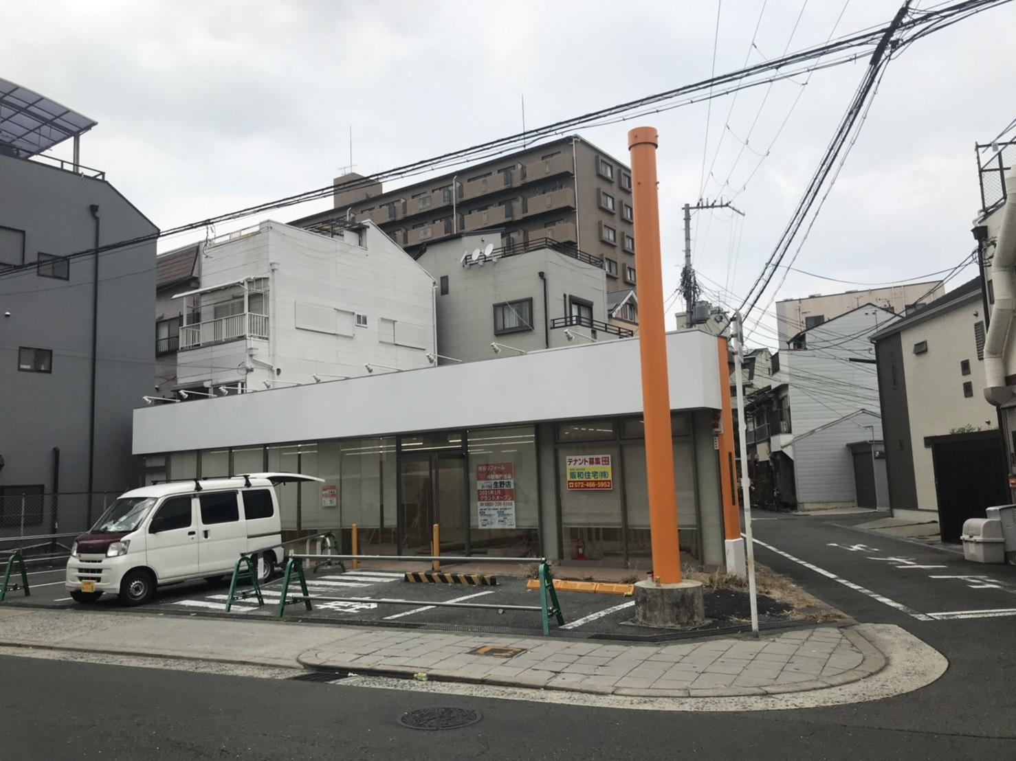 屋根外壁塗装専門店 まいりほ生野店 開設のお知らせ