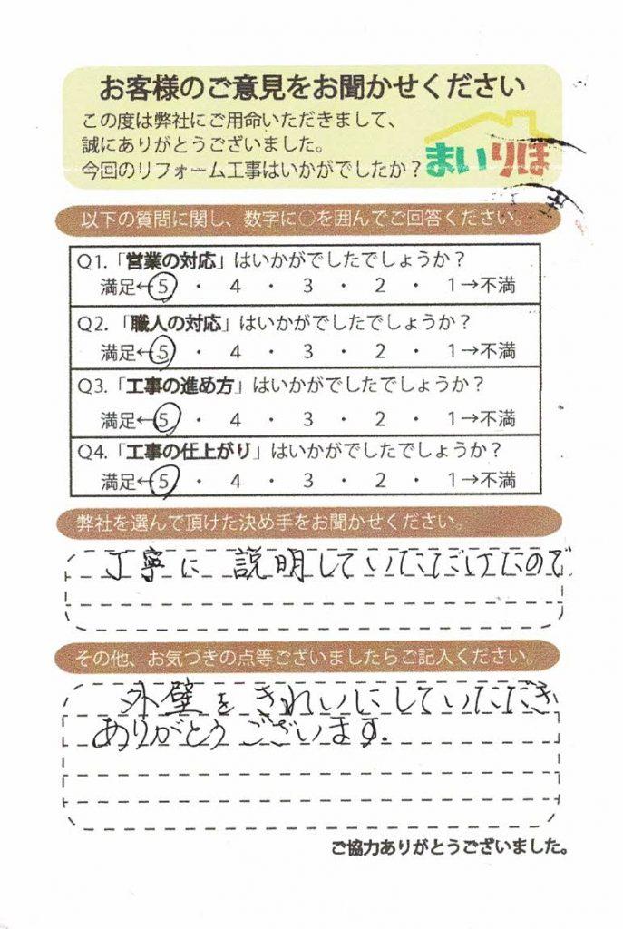 大阪市生野区 S様邸