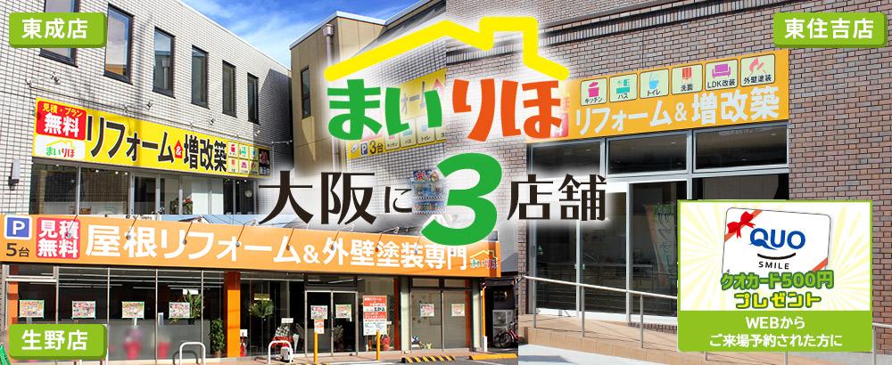 大阪に3店舗